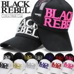 男女兼用 メッシュキャップ 帽子 オールシーズン メンズ レディース アメカジ リゾートゴルフ プレゼント BLACK REBEL ブラックレベル ブラックレーベル