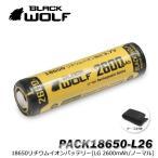 BLACKWOLFブラックウルフ18650リチウムイオン電池2600mAh LG Chem プロテクト回路付き