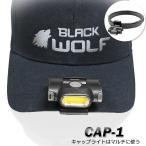 キャップライト ヘッドライト  COB  BLACKWOLF CAP-1 乾電池式 釣り 旅行 アウトドア 釣り キャンプ 登山