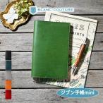 ジブン手帳 mini カバー 本革