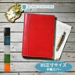 ショッピング手帳 手帳カバー B5 本革 ノートカバー / 各社手帳サイズにオーダー可