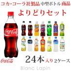 コカ・コーラ 選べる2ケース よりどりセット 中型ボトル メーカー直送 キャンセル / 同梱不可 [032375]