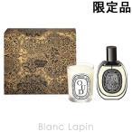 ディプティック diptyque ウードコレクションコフレ 75ml/190g 香水 [409812]