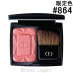 クリスチャンディオール Dior ディオールブラッシュ #864 プレシャス ロック 8.5g [369916]