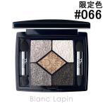 クリスチャンディオール Dior 【スプレンダー】サンククルール #066 スモーキー シークイン 3.4g [323765]