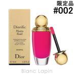 クリスチャンディオール Dior ディオリフィックマットフルイド #002 マーヴェル 10ml [309172]
