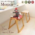 スツール チェア 椅子 スタッキング おしゃれ 木製 ダイニングチェア カウンターチェア リビング 玄関 北欧 布 コンパクト スリム ミニ 持ち運び 軽い 軽量