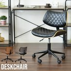 チェア デスクチェア パソコンチェア オフィスチェア おしゃれ PC チェア ワーク 仕事 学習 椅子 木製 回転チェア 革 レザー キャスター付き ミドルバック 北欧