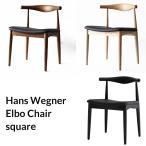 エルボチェア ダイニングチェア ハンス J ウェグナー オフィスチェア デザイナーズチェア イス いす 椅子 木製 ウッド 北欧 おしゃれ
