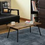テーブル ローテーブル センターテーブル 折りたたみ 折り畳みテーブル おしゃれ 木製 幅80cm 折りたたみテーブル 折り畳み アンティーク風 ヴィンテージ調