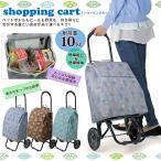 ショッピング カート キャリーカート バッグ 買い物バッグ おしゃれ 折りたたみ ショッピング 買物 保冷 保温 機能 大容量 大きめ 軽量 軽い 北欧 多機能