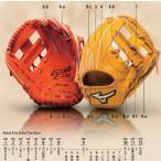 野球 カスタムグローブ 硬式内野手用 グローバルエリート 高校野球対応 ミズノ 受注生産