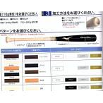カスタム 木製バット 硬式用竹 グローバルエリート ミズノ  受注生産