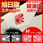 日本国旗 日章旗 旭日旗 給油口サイズ ステッカー シール