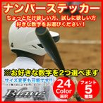 2つ数字選択 ヘルメット 番号 数字 ナンバー ステッカー シール 野球 ベースボール ソフトボール アイスホッケー スポーツ ゼッケン ロッカー