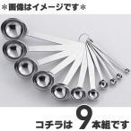 和田助製作所 極厚計量スプーンセット 9本組