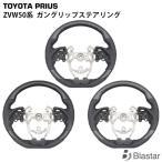 トヨタ プリウス ZVW50系 ガングリップ ステアリング ハンドル カラー選択可