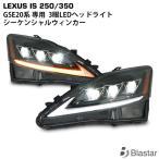レクサス IS250 IS350 GSE20 30ルック LEDヘッドライト 3連 プロジェクター 流れるウィンカー