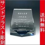 トロフィー 名入れ 表彰式 スポーツ 社内表彰 イベント 優勝 CR−15 Lサイズ