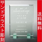 表彰盾 名入れ 表彰式 発表会 社内表彰 イベント 優勝 PS−4