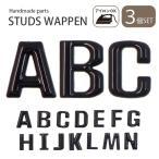スタッズワッペン アルファベット 3個セット A〜N