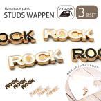 スタッズワッペン ROCK 3個セット BLAZE ハンドメイド アクセサリーパーツ