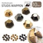 スタッズワッペン 六角鋲 10mm 10個セット