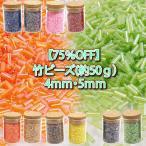 ビーズ ガラスビーズ 竹ビーズ 4mm 5mm 約50g