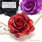 クリップ ローズ ダークカラー ヘアアクセサリー  ヘアクリップ バラ イベント 仮装 浴衣 髪飾り 大きめ 造花 フラワー