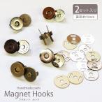 マグネットホック 直径 約 18mm ボタン