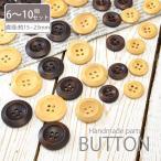ウッド ボタン シンプル