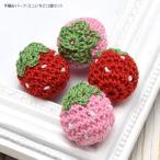 手編み パーツ ミニ いちご 2個セット