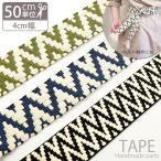 幅広 織りテープ ジグザグ 計り売り50cm単位
