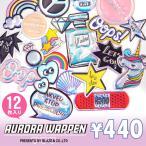 【メール便送料無料】1枚当たり73円♪ オーロラ&ビニールワッペン福袋(12枚入り+1枚おまけ!)