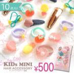 【500円ポッキリ】 キッズ ヘアアクセサリー 福袋 10点入り BLAZE ヘアアクセサリー ヘアアクセ