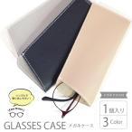 メガネ ケース シンプル スタイル クロス付き BLAZE メガネ メガネケース