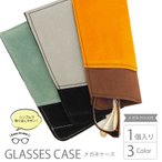 メガネケース ダブルカラー ポケット おしゃれ ソフト スリム コンパクト BLAZE 雑貨 小物 眼鏡小物