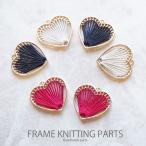 フレーム編みパーツ ハート 2個セット