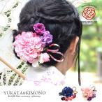 フラワー クリップ & Uピン 6点セット ダリア と ローズ 髪飾り ヘアアクセサリー 成人式 和装