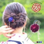 髪飾り 浴衣 成人式 フラワー Uピン ピンポンマム & ツイストコード 揺れるパール付き BLAZE ヘアアクセサリー 着物 振袖 造花 花