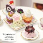 ミニチュア 雑貨 ケーキ セット インテリア