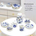 ミニチュア 食器 陶器 ティーセット 15点 セット インテリア