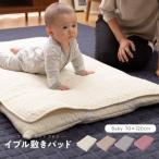 敷きパッドベビー布団用70×120ベビーサイズ赤ちゃんコットンmofuaイ...