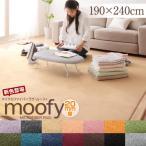 送料無料 ふわふわ 20mm厚ウレタン 床暖房対応 ラグ ラグマットマイクロファイバーラグ moofy ムーフィ 190×240cm