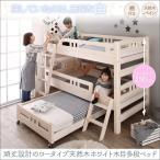 三段ベッド 親子ベッド 分割 収納式 スライド コンパクト 宮棚 頑丈設計のロータイプ 天然木 ホワイト木目多段ベッド シングル