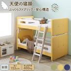 ふっくらファブリック かわいい シングル2段ベッド 子供 キッズベッド 安心構造 ファブリック 2段ベッド シングル