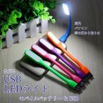 USBライト LEDライト USBグッズ LEDデスクライト パソコン アウトドア ポイント消化 送料無料