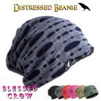 ニットキャップ ニット帽 BlessedCrow Distressed ビーニー ブランド ロック 帽子