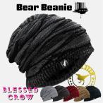 ニットキャップ ニット帽 メンズ レディース BlessedCrow Bear ビーニー ブランド 裏ボア 冬