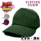 帽子 メンズ キャップ 大きいサイズ アメリカサイズ 大きめ 深め